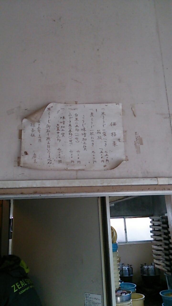 長山糀製造本舗