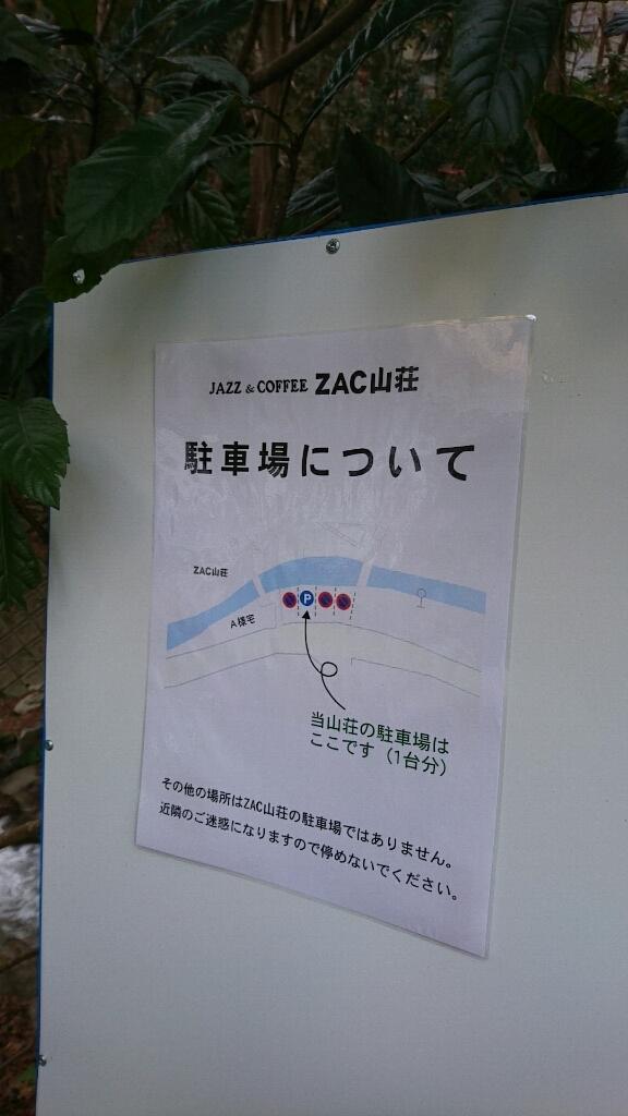 ジャズ&コーヒー ザック山荘