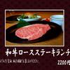 焼肉カルビ亭 - 料理写真:和牛ロースステーキランチ