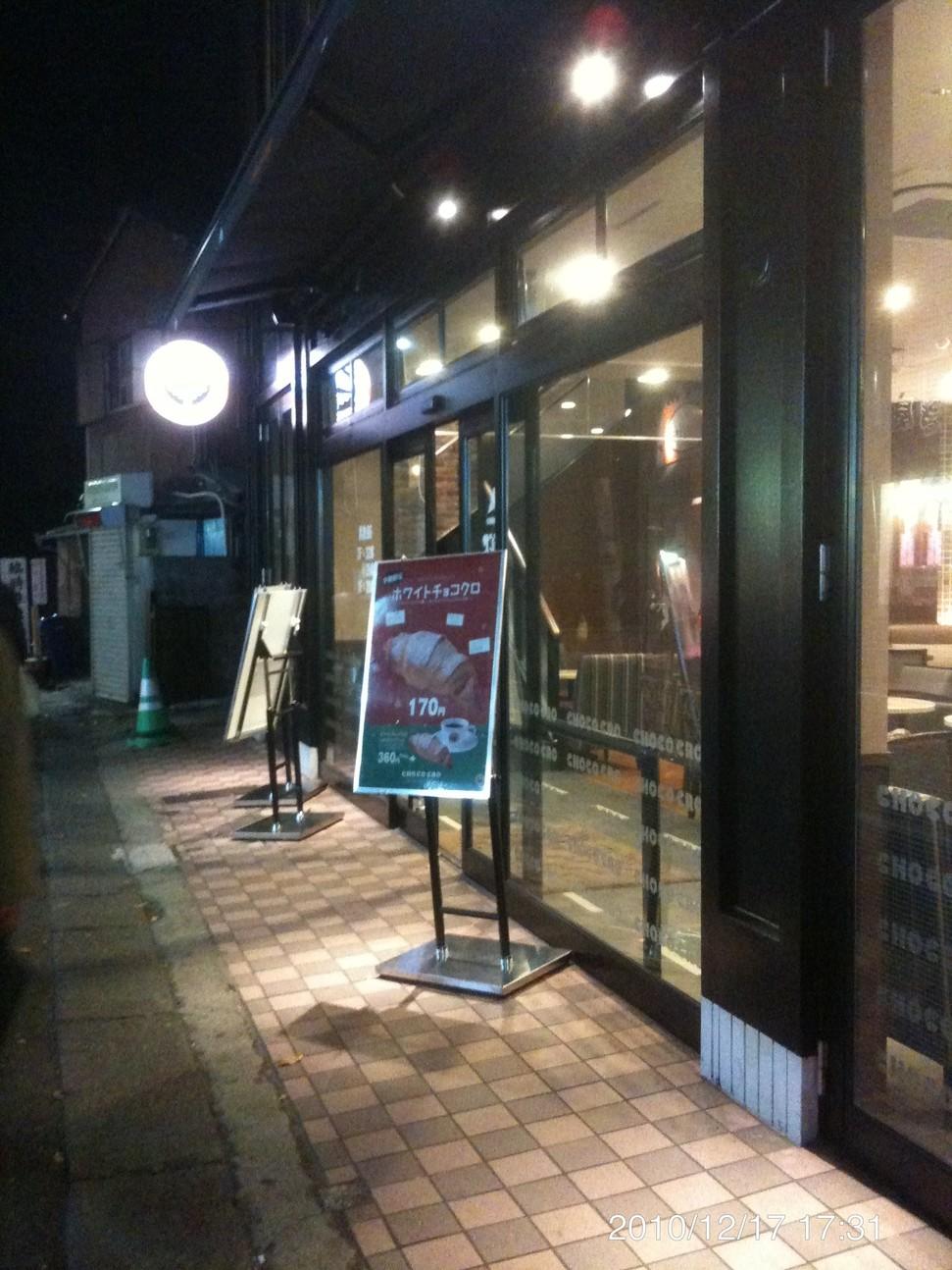 サンマルクカフェ 京急弘明寺駅前店