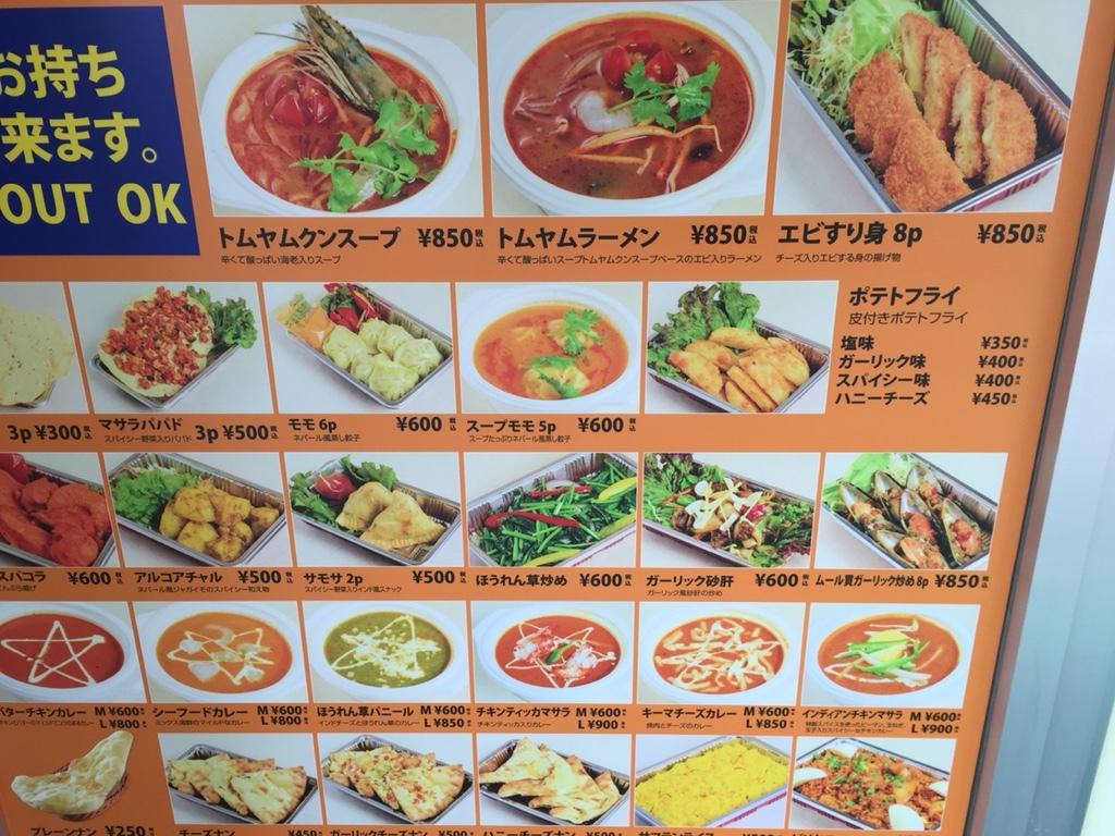サワディーナマステ 田奈店