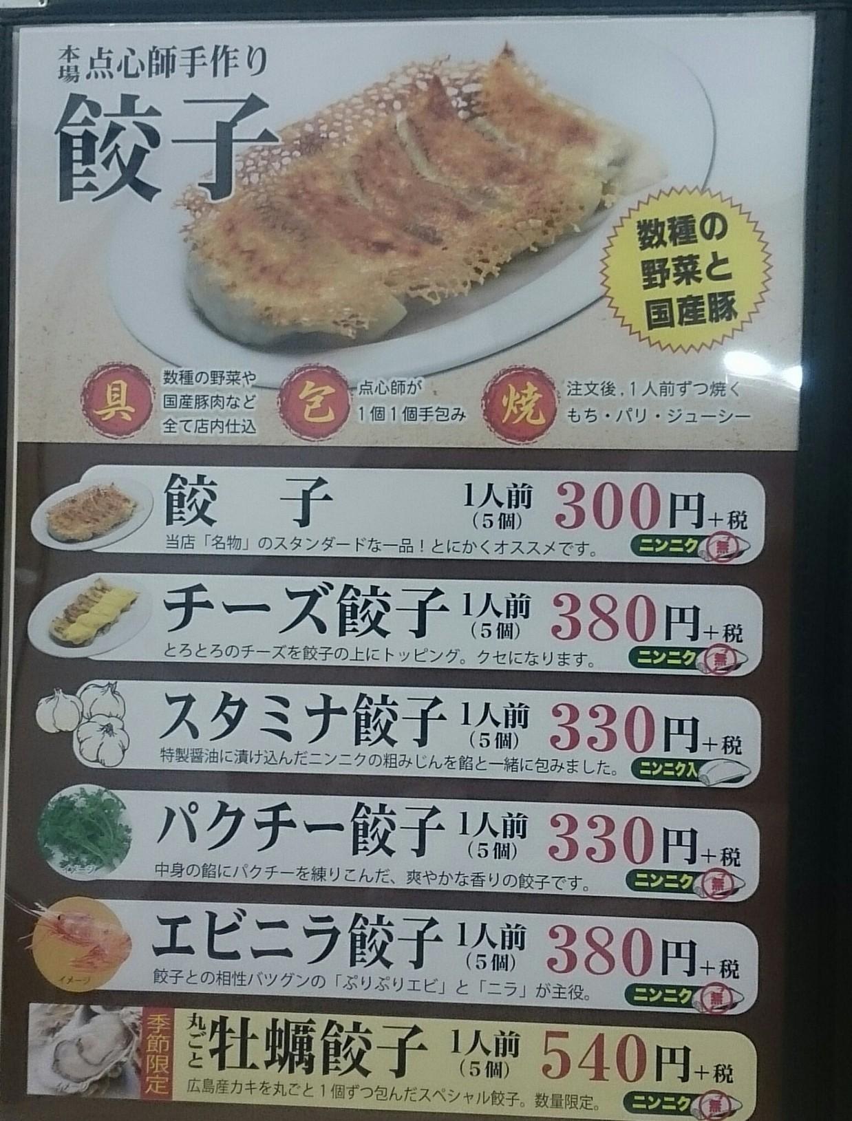 東京餃子軒 町田店