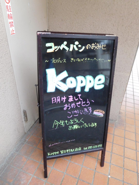 koppe 習志野駅前店