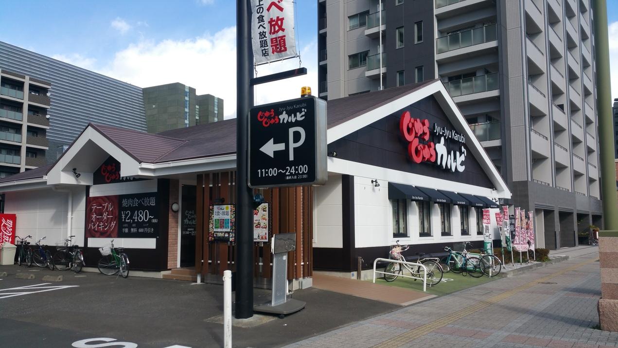 じゅうじゅうカルビ 東静岡店