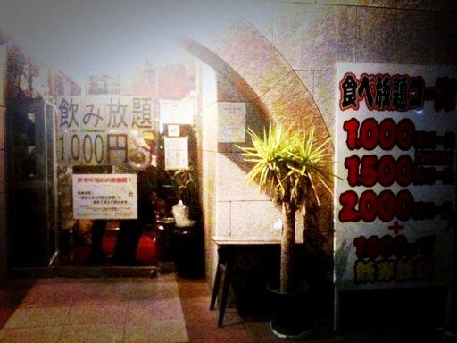 焼肉さるさ 赤松店