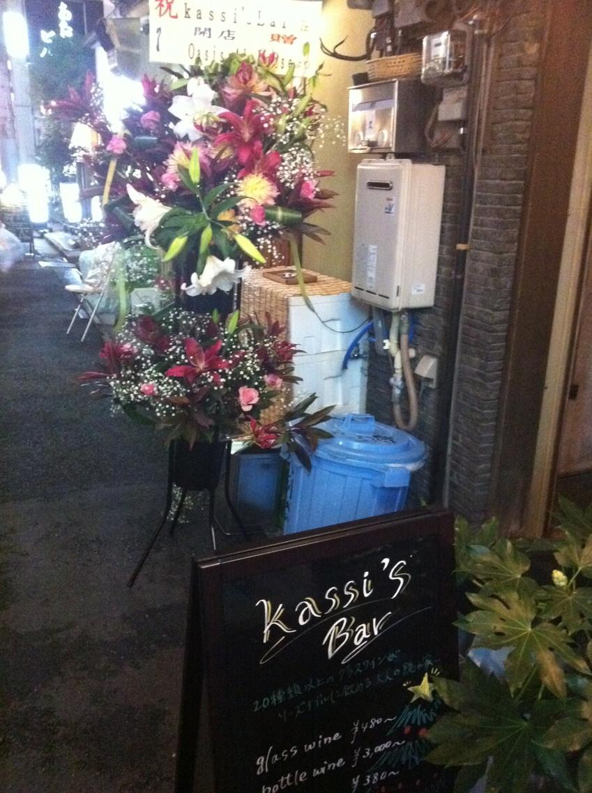 Kassi's Bar 新橋店