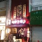 どんど晴 - 鷺ノ宮駅の駅前商店街にあります