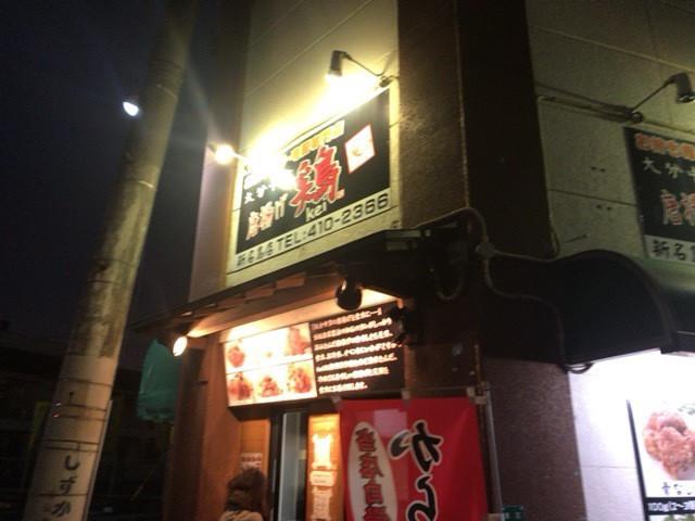 唐揚げ 鶏 名島店