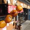 松山商店 - 料理写真:焼だんご
