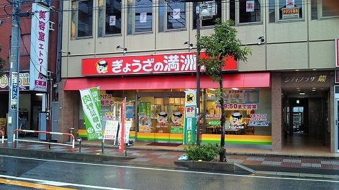 ぎょうざの満洲 蕨東口店