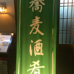 61373632 - 入口。蕎麦とお酒のお店です。