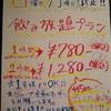 蔵元居酒屋 清龍 - ドリンク写真:日曜、月曜限定❗飲み放題❗