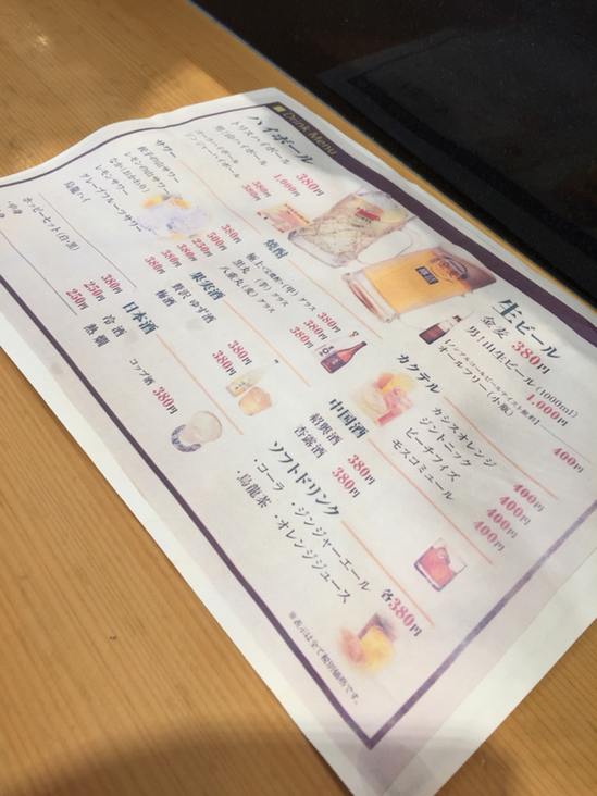 餃子の山 本八幡