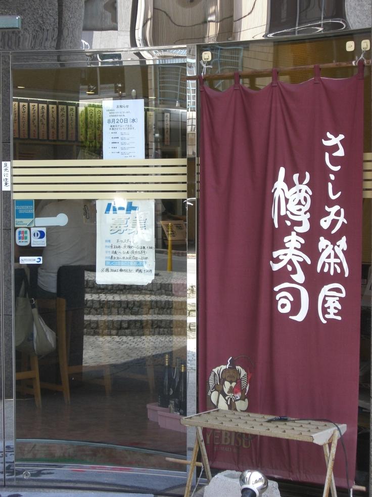 さしみ茶屋 樽寿司