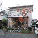 たかさき - 九州88湯巡りで訪れた浜崎温泉にある茶房です。