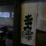 土山人 - 店内