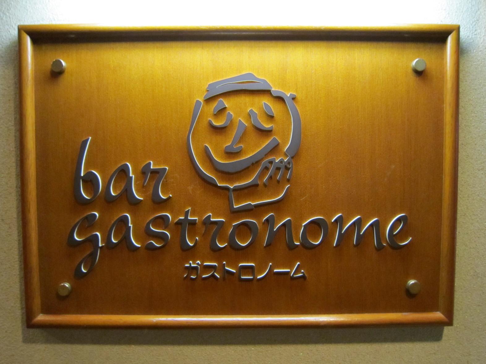 ガストロノーム