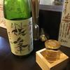 日本酒バル いぶき - ドリンク写真: