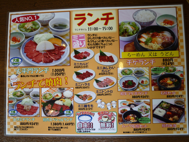 焼肉屋大平門 田和山店