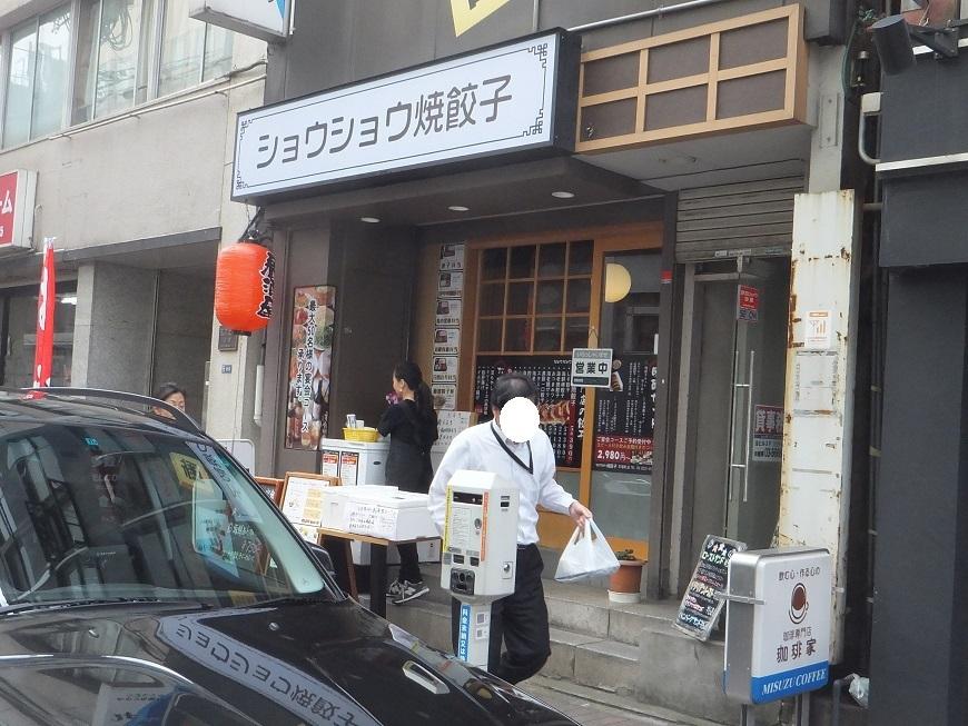 ショウショウ焼餃子 茅場町店