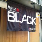 麺創研 紅 BLACK -