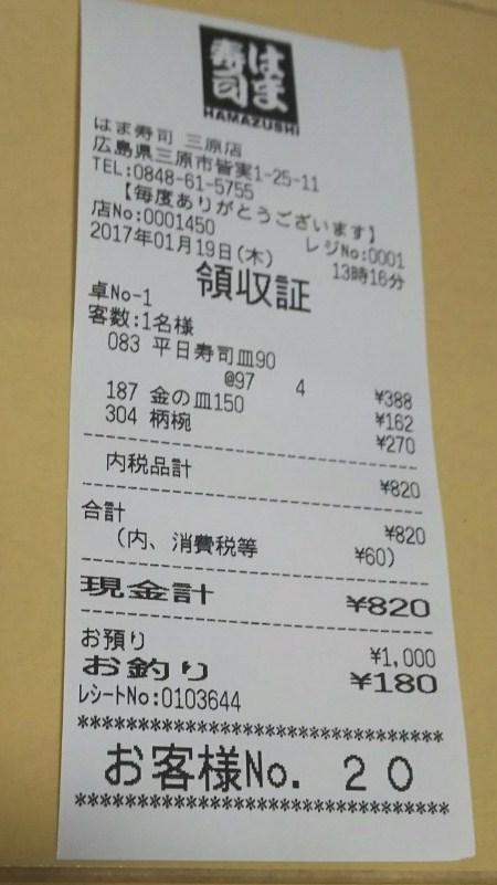 はま寿司 三原店
