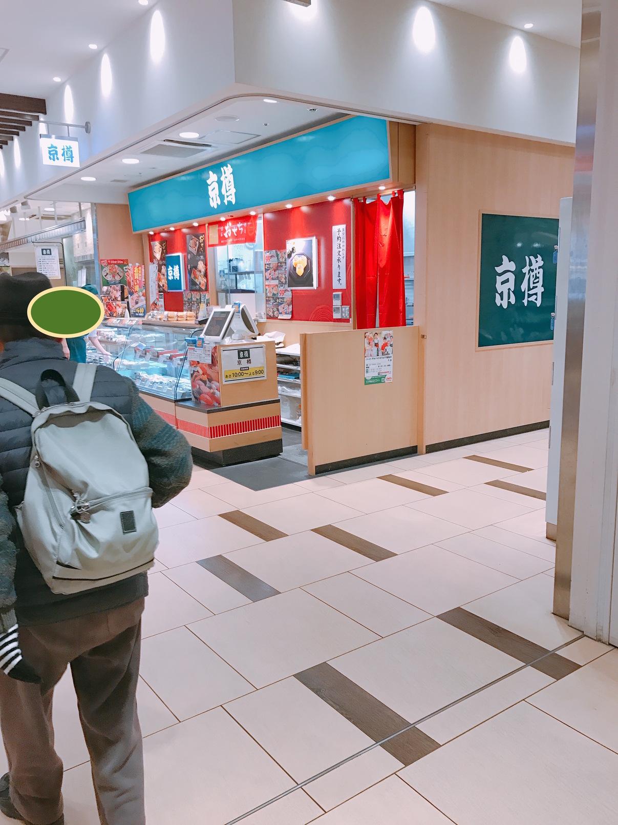 京樽 OX経堂
