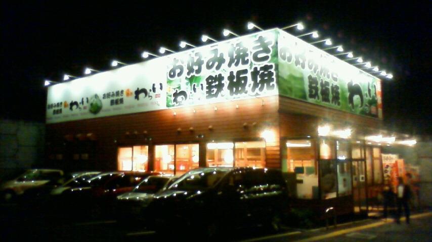 錦わらい 垂水店