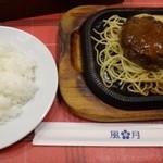グルメ風月 - ◆ハンバーグとビーフバター焼きのコンビ(1060円:税込)、ライスかパンが選べますので「ライス」を。