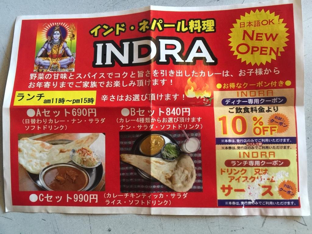 INDRA 東新町店