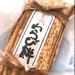 61477669 - 手土産にもばっちり わらび餅550円(税別)。昔、散々叱られたあの人にも手土産でどーぞ