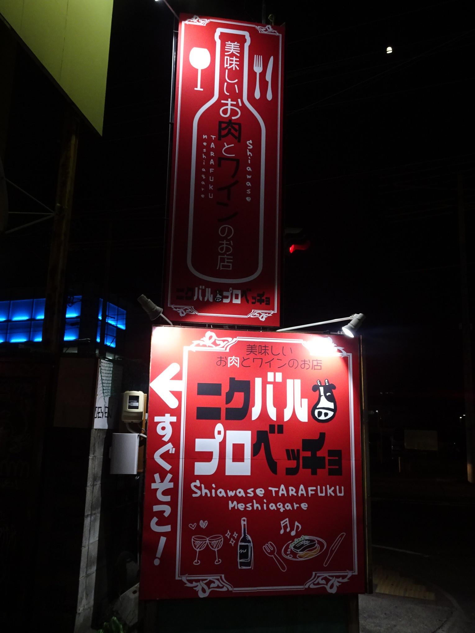 ニクバル・プロベッチョ 平田駅前店