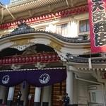 YOU - 歌舞伎座の裏手にあります