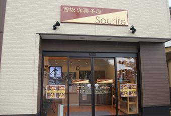 西坂洋菓子店 Sourire