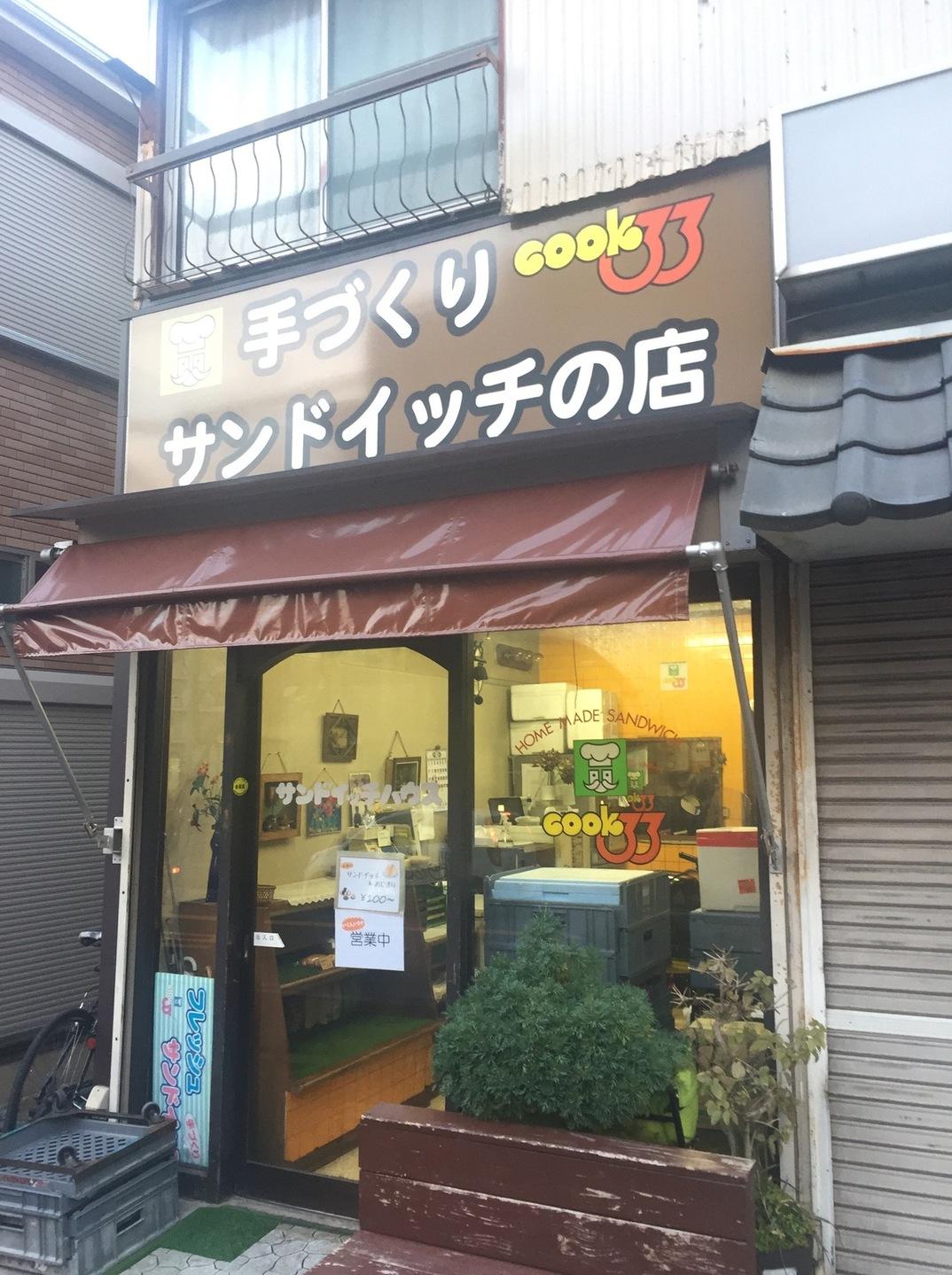 手づくりサンドイッチの店 cook33 田中町店