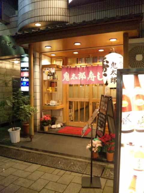 鬼太郎寿し 湯島店