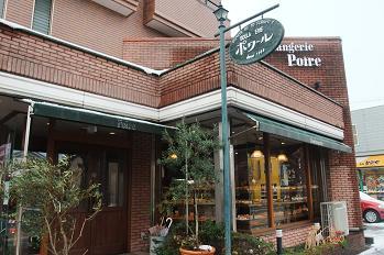 ポワール 花月店