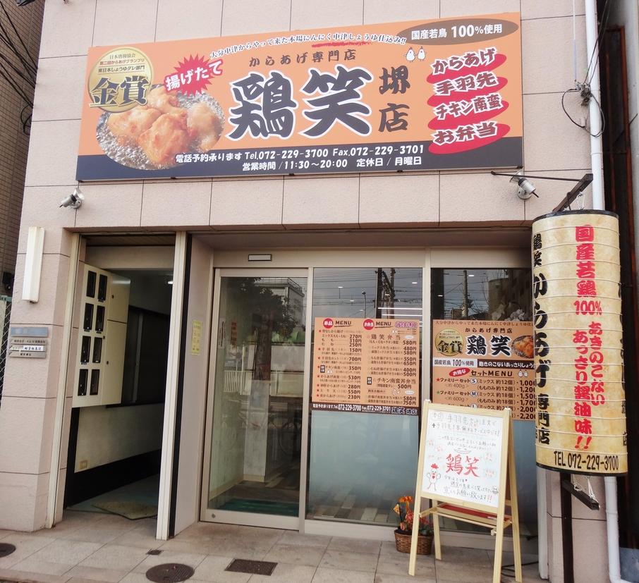 鶏笑 堺店