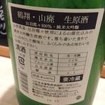 日本酒とおばんざい 北庵 - 米鶴 鶴翔 純米大吟醸 山廃仕込 生原酒 ラベル