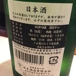 日本酒とおばんざい 北庵 - 白岳仙 純米吟醸 濃醇辛口 おりがらみ ラベル