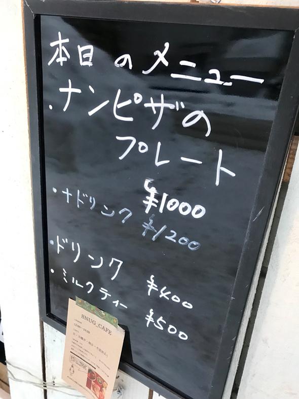 スナッグカフェ