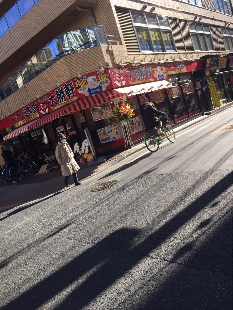餃子の大勝軒 調布店