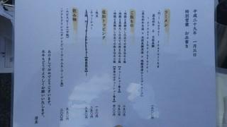 エンターテイ麺ト スタイル ジャンク ストーリー エムアイ レーベル - メニュー