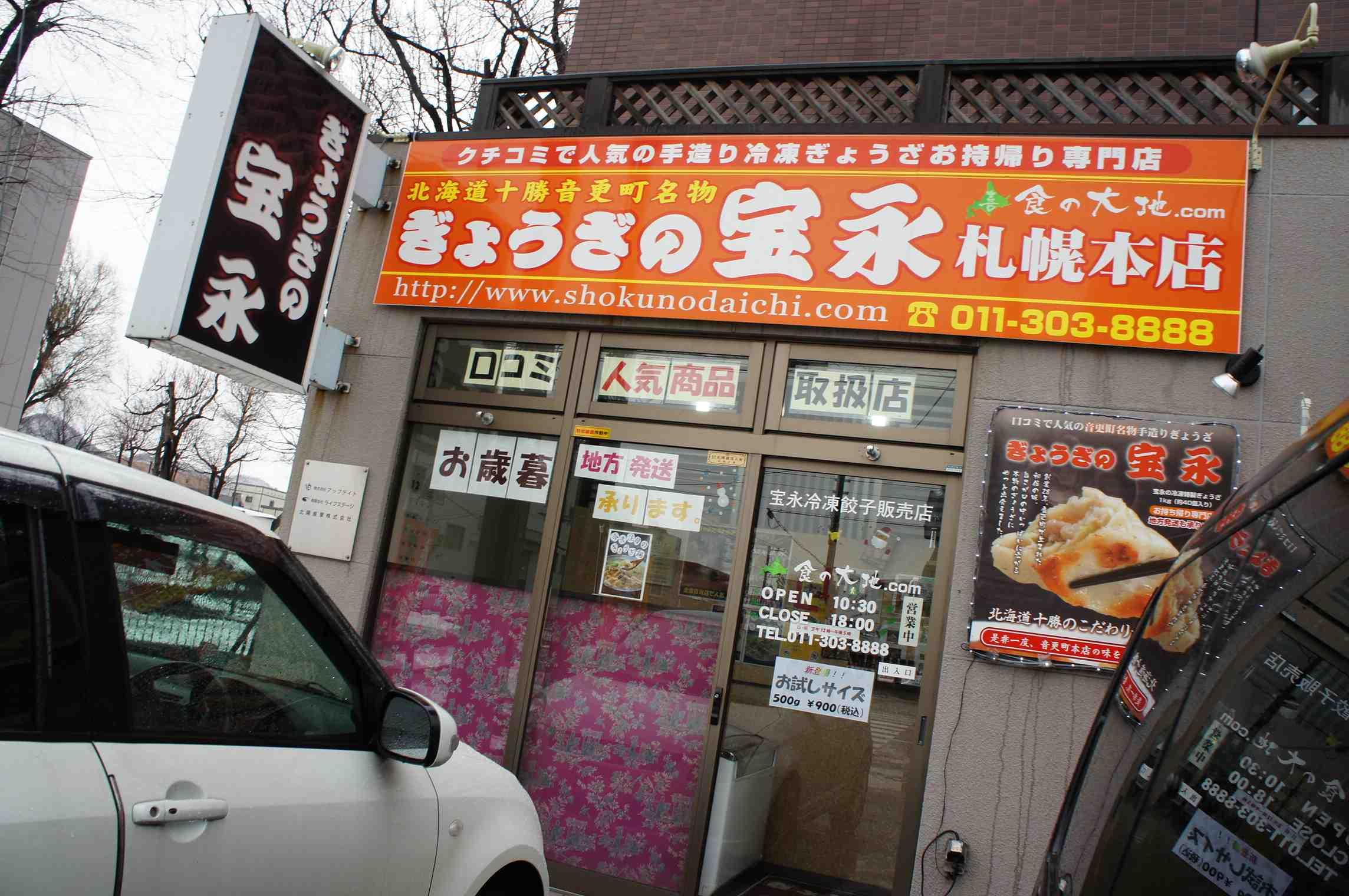 ぎょうざの宝永 札幌本店