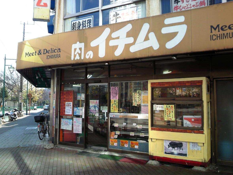 肉のイチムラ 本店