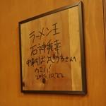 """中華そば よしかわ - 壁に掛かっていた""""ラーメン王""""からのサイン?"""