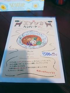 スープカレー ポニピリカ - 今だけ限定なのかな、エゾシカハンバーグカレーは税抜なら1500円。