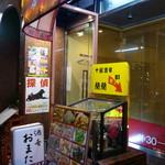 酒・肴 おまた - 2017.01 池袋西口、東京芸術劇場の近く。