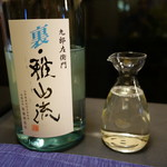 酒・肴 おまた - 2016.01 裏雅山龍本醸造生 800円