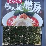 らぁ麺膳房 - 看板